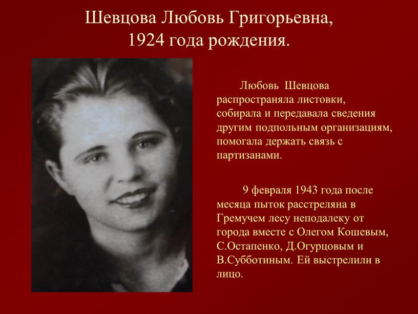 Шевцова Любовь Григорьевна, 1924 года рождения