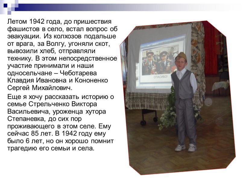 Летом 1942 года, до пришествия фашистов в село, встал вопрос об эвакуации