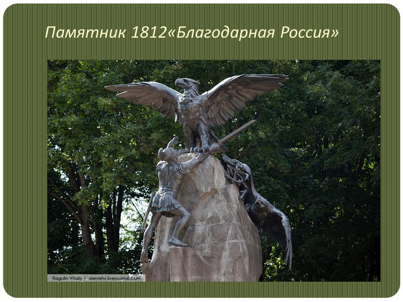 Памятник 1812«Благодарная Россия»