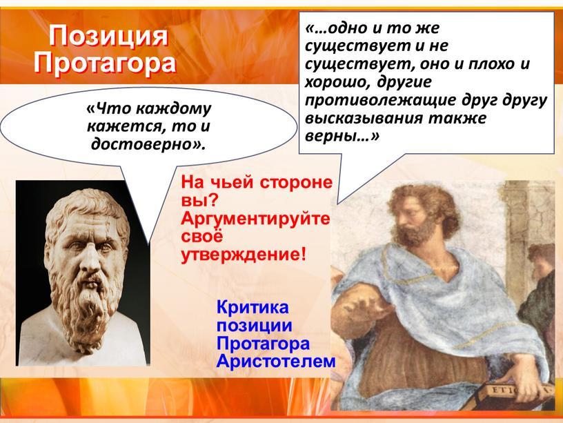 Позиция Протагора « Что каждому кажется, то и достоверно»