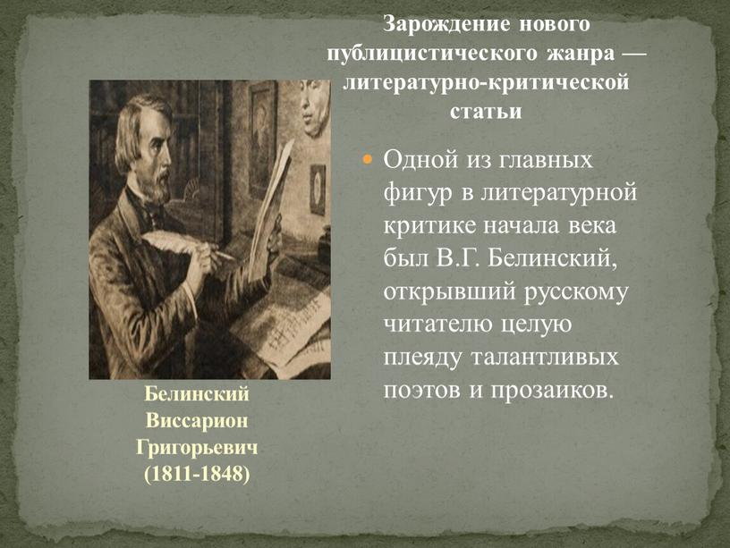 Одной из главных фигур в литературной критике начала века был