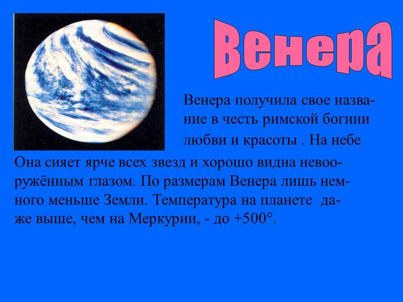 Венера получила свое назва- ние в честь римской богини любви и красоты