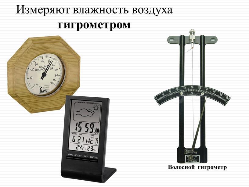 Измеряют влажность воздуха гигрометром