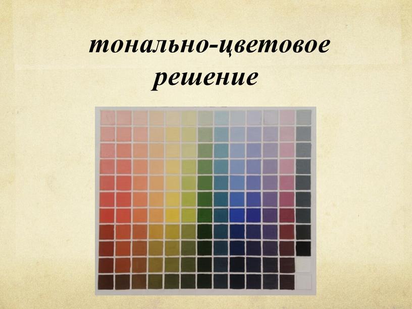 тонально-цветовое решение