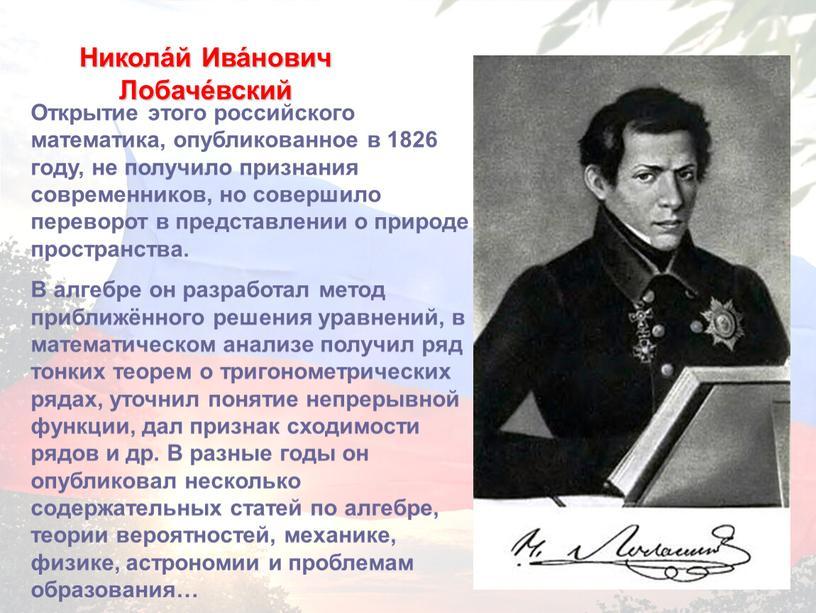 Открытие этого российского математика, опубликованное в 1826 году, не получило признания современников, но совершило переворот в представлении о природе пространства