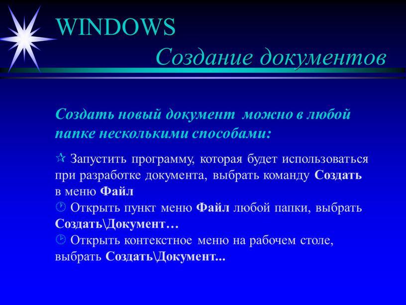 WINDOWS Создание документов
