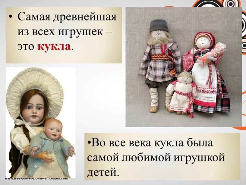 Самая древнейшая из всех игрушек – это кукла