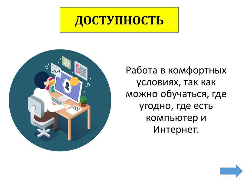 Работа в комфортных условиях, так как можно обучаться, где угодно, где есть компьютер и