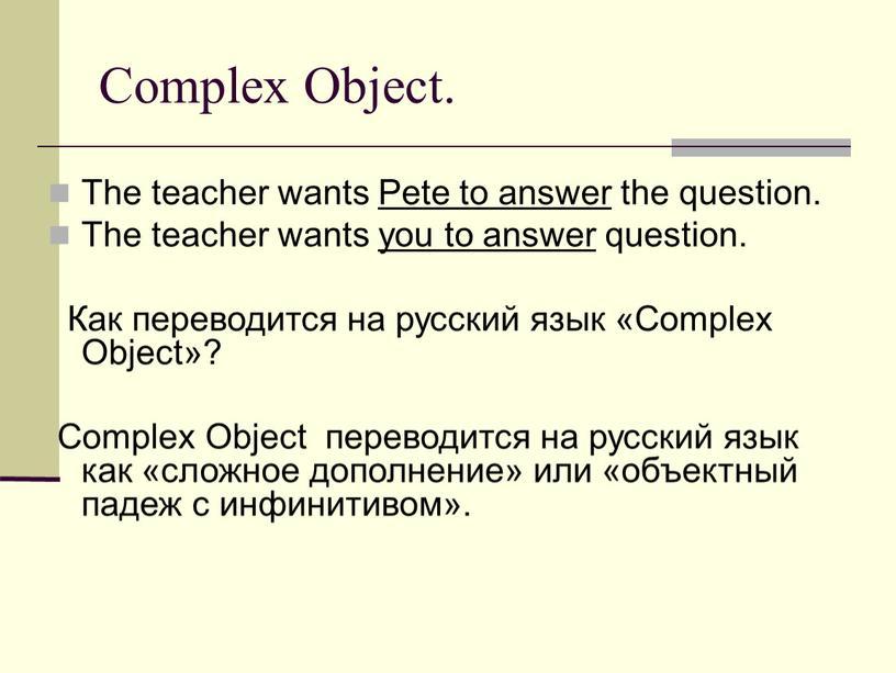 Complex Object. The teacher wants