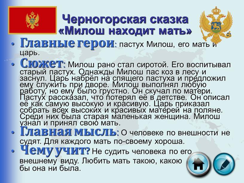 Черногорская сказка «Милош находит мать»