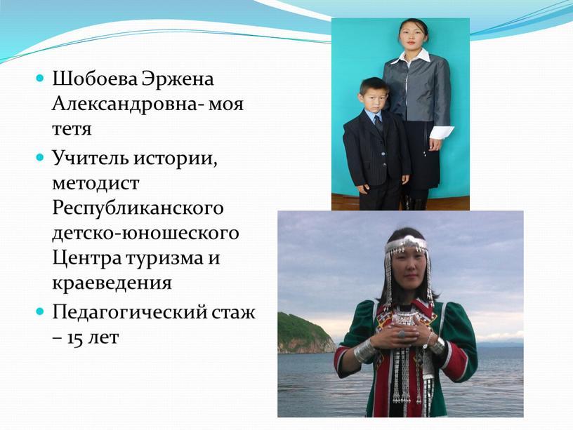 Шобоева Эржена Александровна- моя тетя