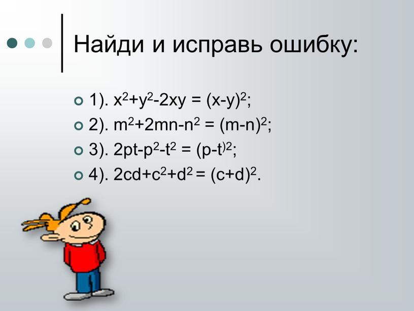 Найди и исправь ошибку: 1). х2+у2-2ху = (х-у)2; 2)
