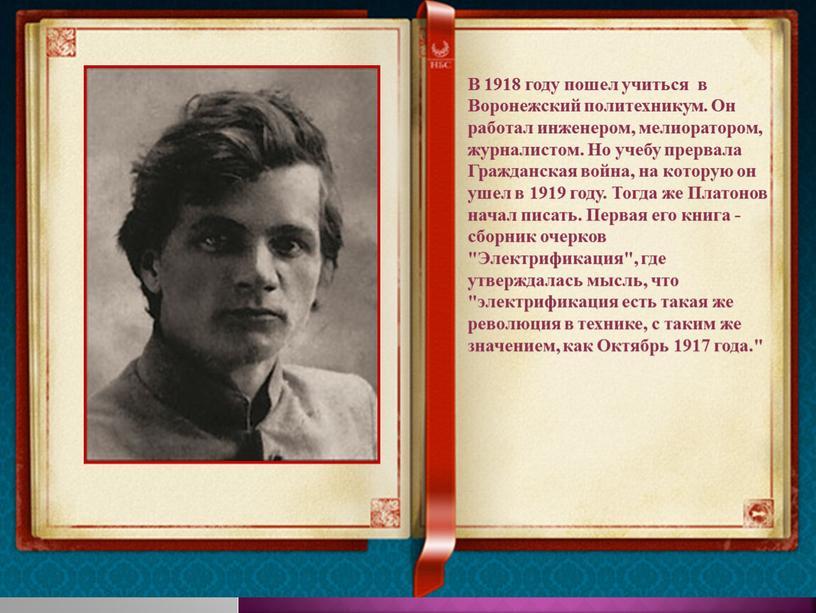 В 1918 году пошел учиться в Воронежский политехникум