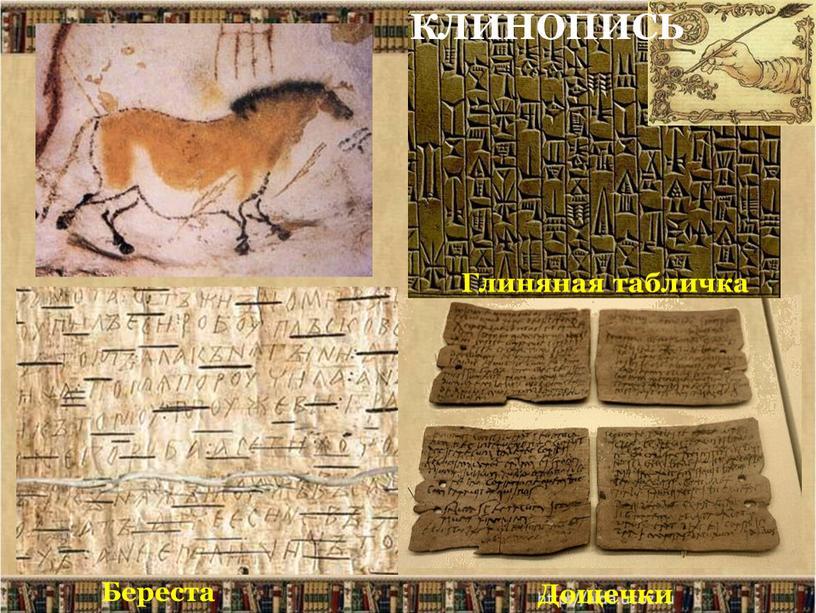 КЛИНОПИСЬ Глиняная табличка Береста