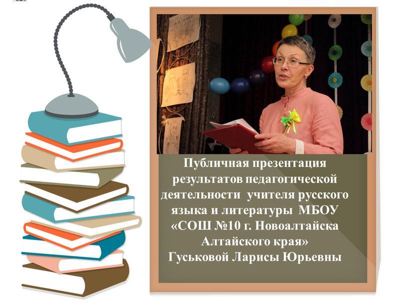 Публичная презентация результатов педагогической деятельности учителя русского языка и литературы