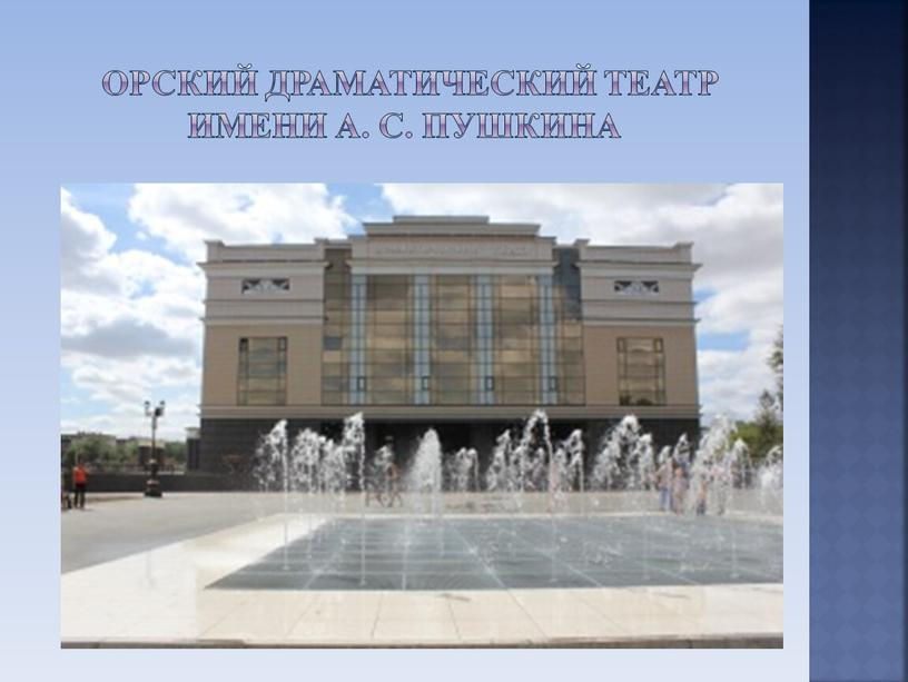 Орский драматический театр имени