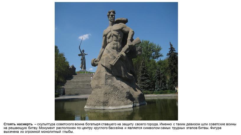 Стоять насмерть – скульптура советского воина богатыря ставшего на защиту своего города
