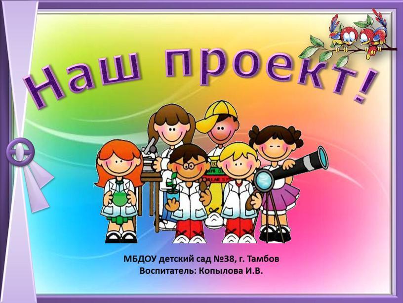 Наш проект! МБДОУ детский сад №38, г