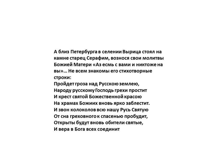 А близ Петербурга в селении Вырица стоял на камне старец