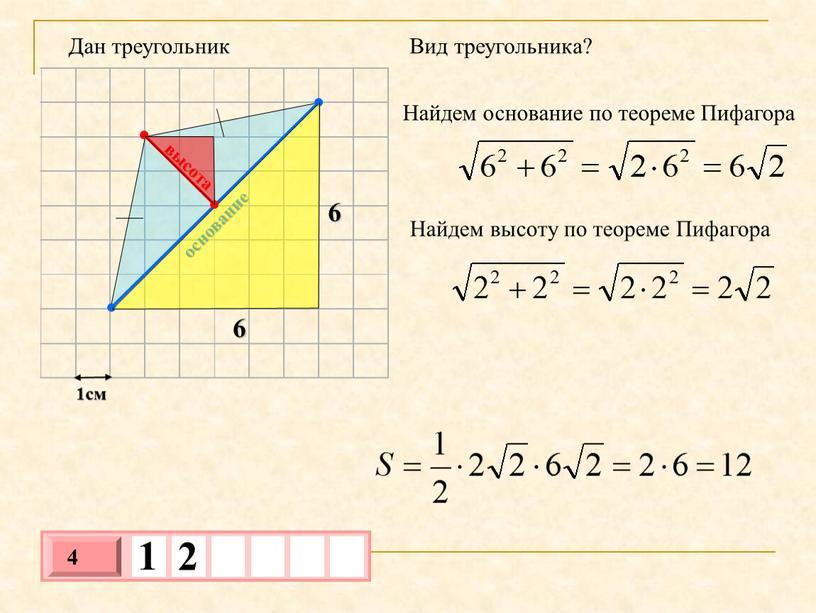 Вид треугольника? Найдем основание по теореме