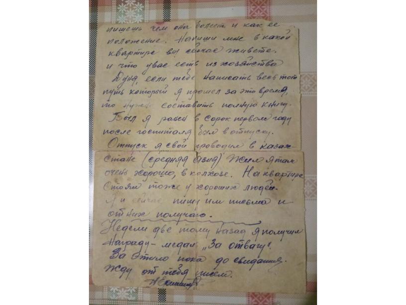 """Презентация """"Письма с прошлого"""" ко дню 9 мая"""