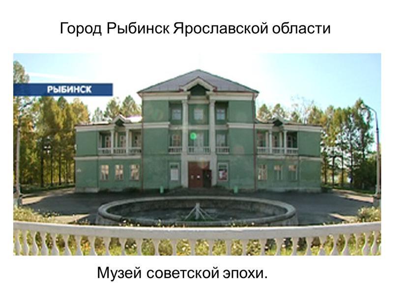Город Рыбинск Ярославской области