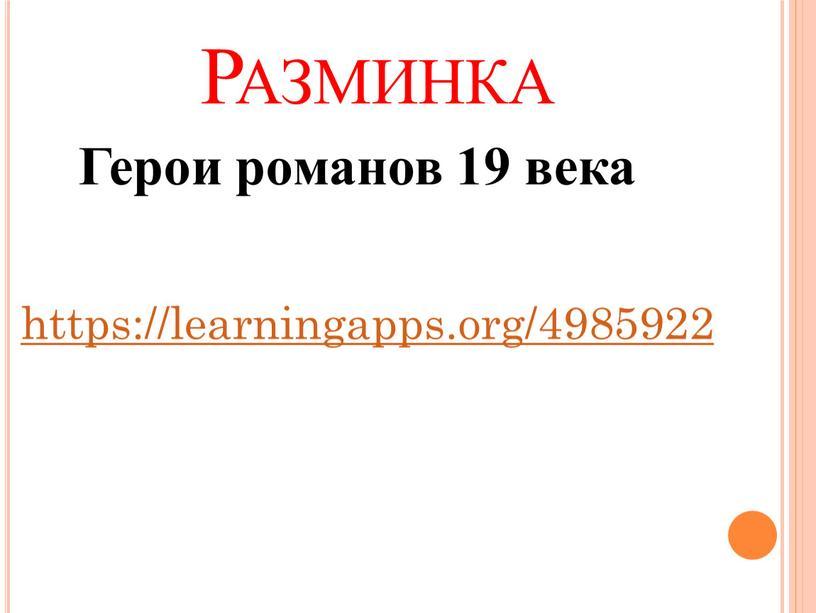 Разминка Герои романов 19 века https://learningapps