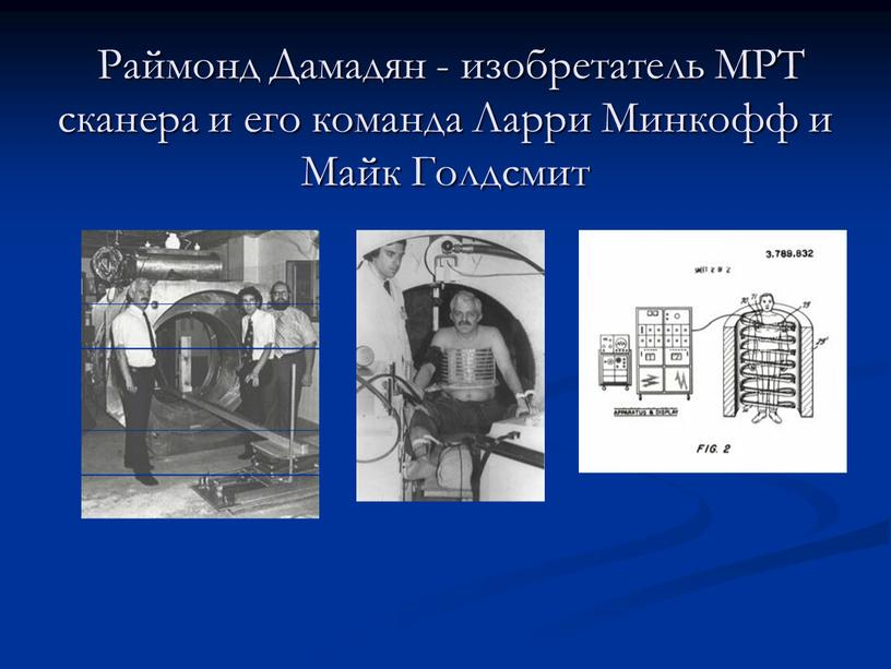 Раймонд Дамадян - изобретатель