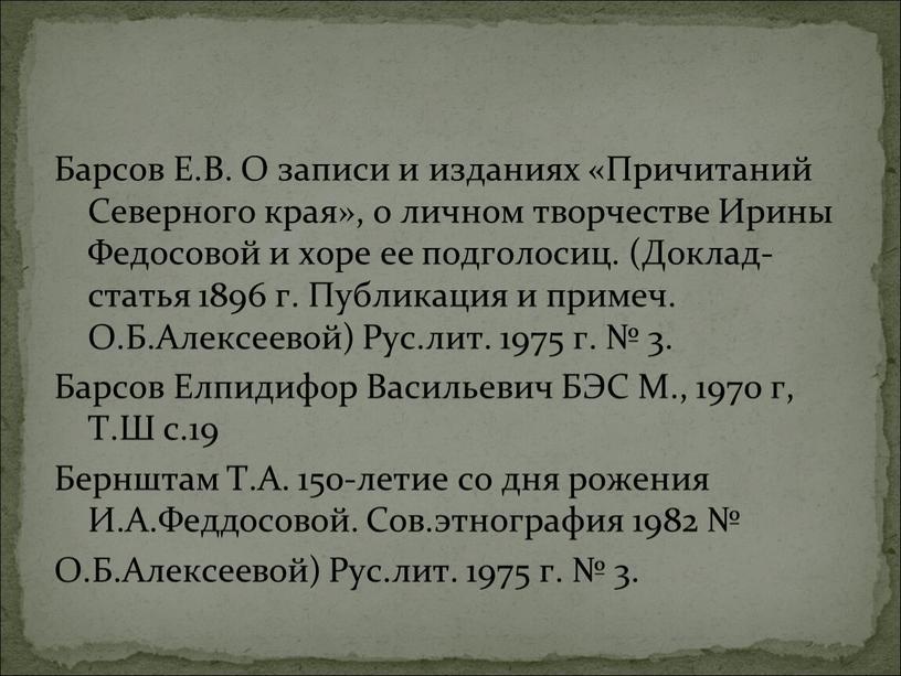 Барсов Е.В. О записи и изданиях «Причитаний