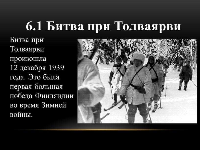 Битва при Толваярви Битва при Толваярви произошла 12 декабря 1939 года