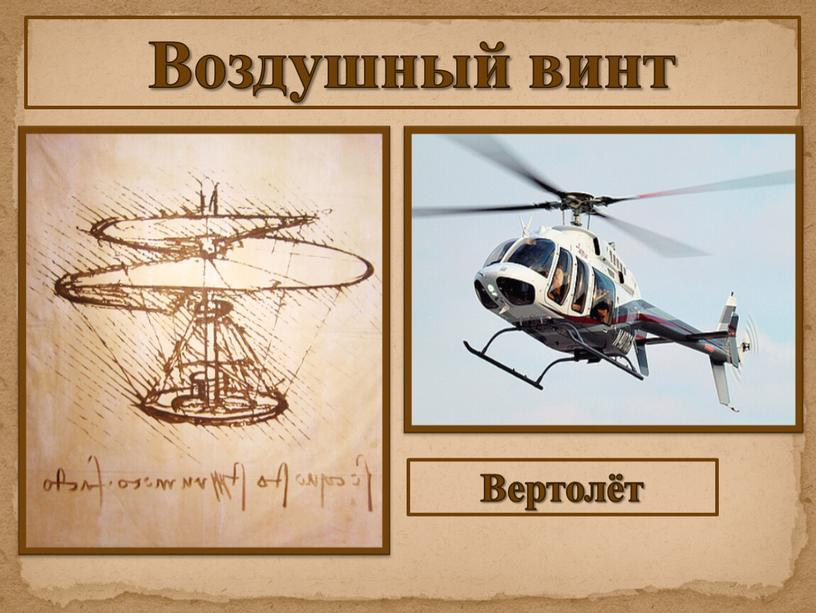 Воздушный винт Вертолёт