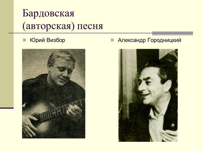 Бардовская (авторская) песня Юрий