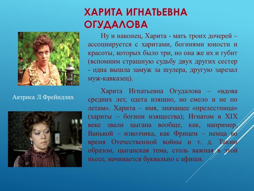 Харита Игнатьевна Огудалова Ну и наконец,