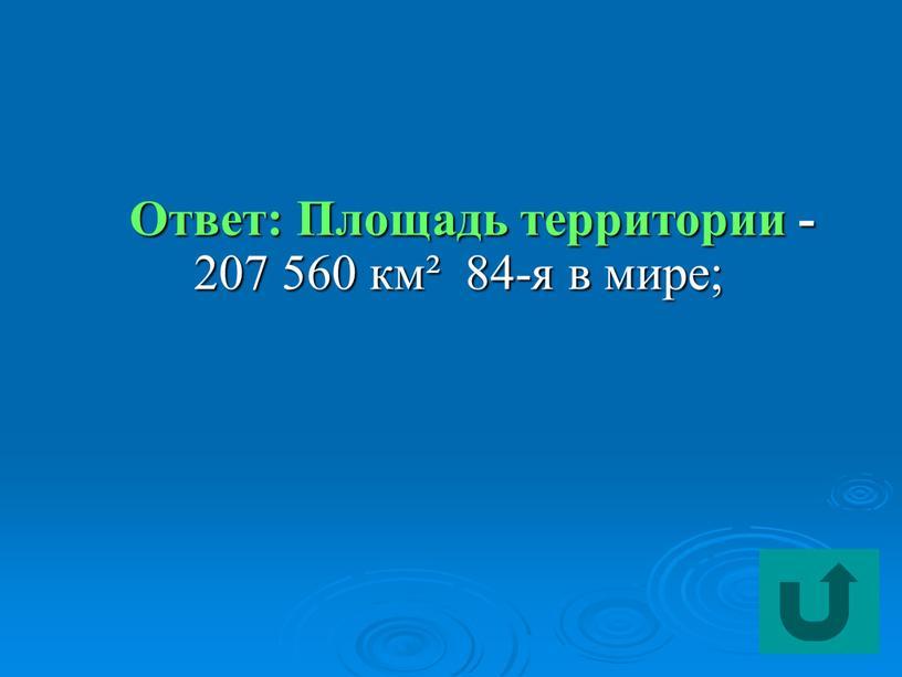Ответ: Площадь территории - 207 560 км² 84-я в мире;