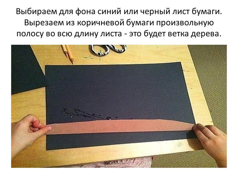Выбираем для фона синий или черный лист бумаги
