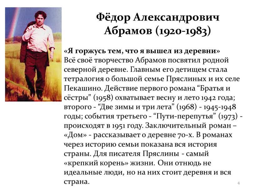 Фёдор Александрович Абрамов (1920-1983) «Я горжусь тем, что я вышел из деревни»