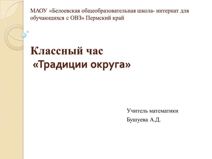 МАОУ «Белоевская общеобразовательная школа- интернат для обучающихся с
