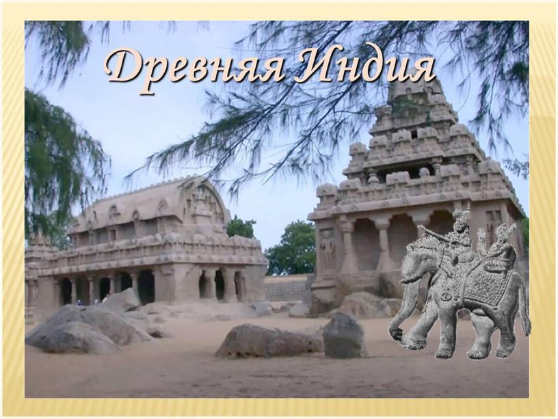 Древняя Индия
