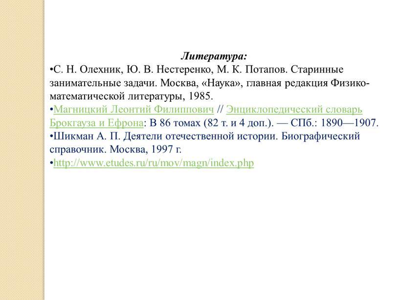 Литература: С. Н. Олехник, Ю. В