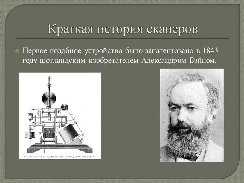 Краткая история сканеров Первое подобное устройство было запатентовано в 1843 году шотландским изобретателем