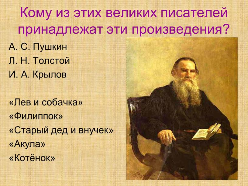 Кому из этих великих писателей принадлежат эти произведения?