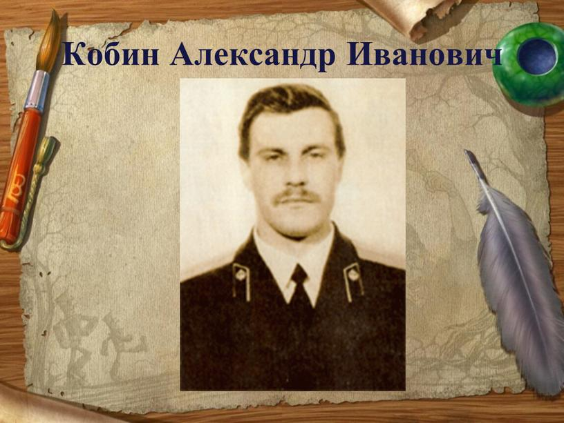 Кобин Александр Иванович
