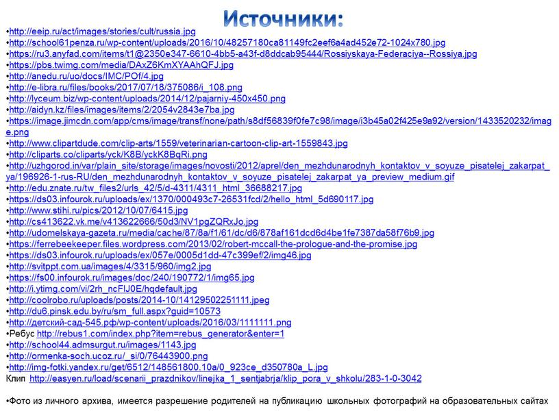 Rossiyskaya-Federaciya--Rossiya