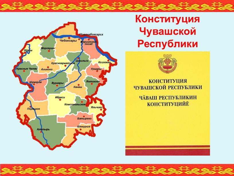 Конституция Чувашской Республики