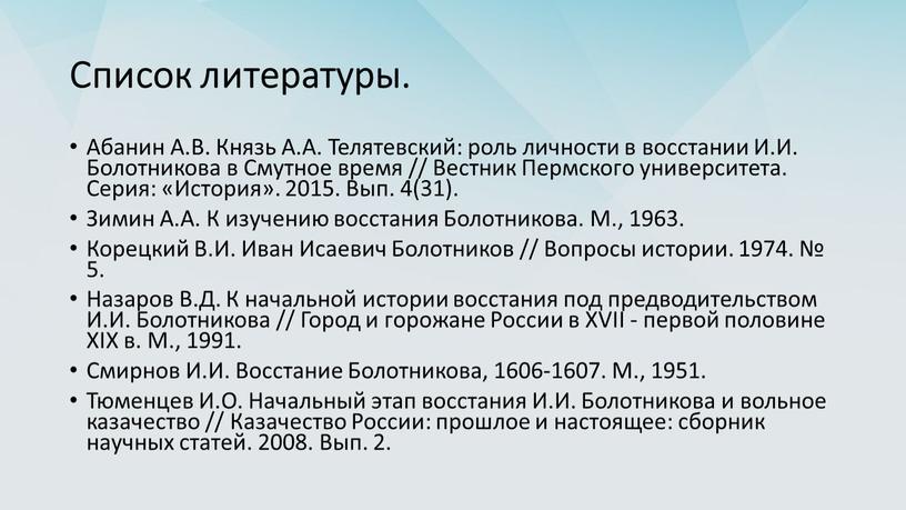 Список литературы. Абанин А.В.