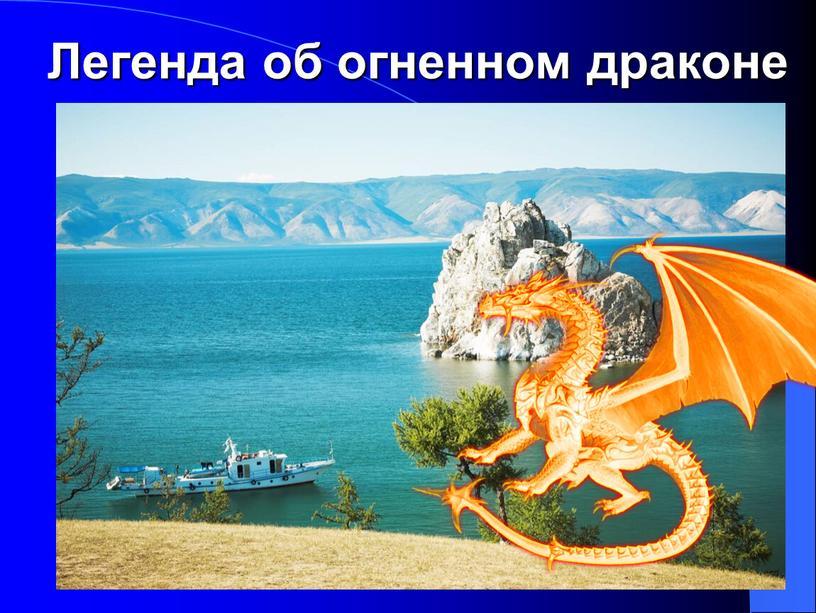 Легенда об огненном драконе