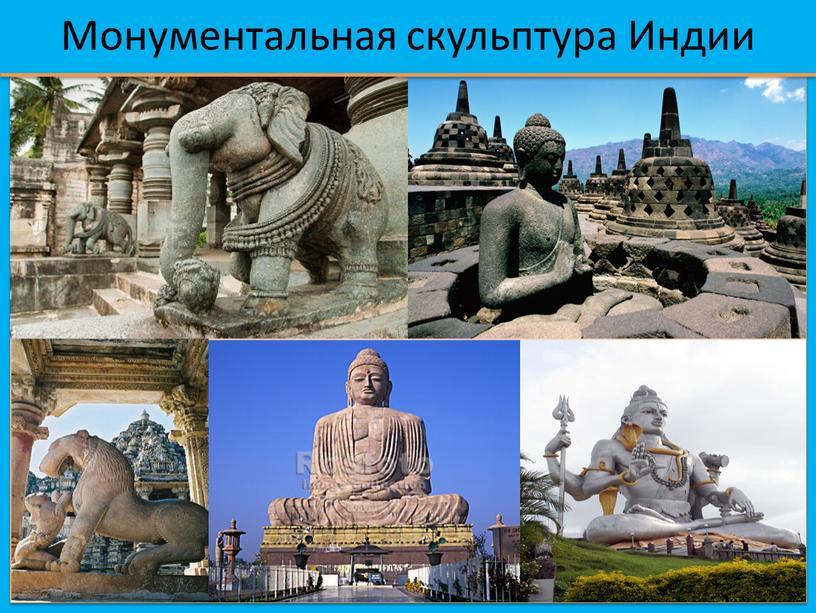 Монументальная скульптура Индии