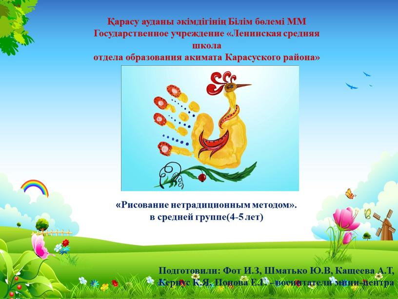 Білім бөлемі ММ Государственное учреждение «Ленинская средняя школа отдела образования акимата