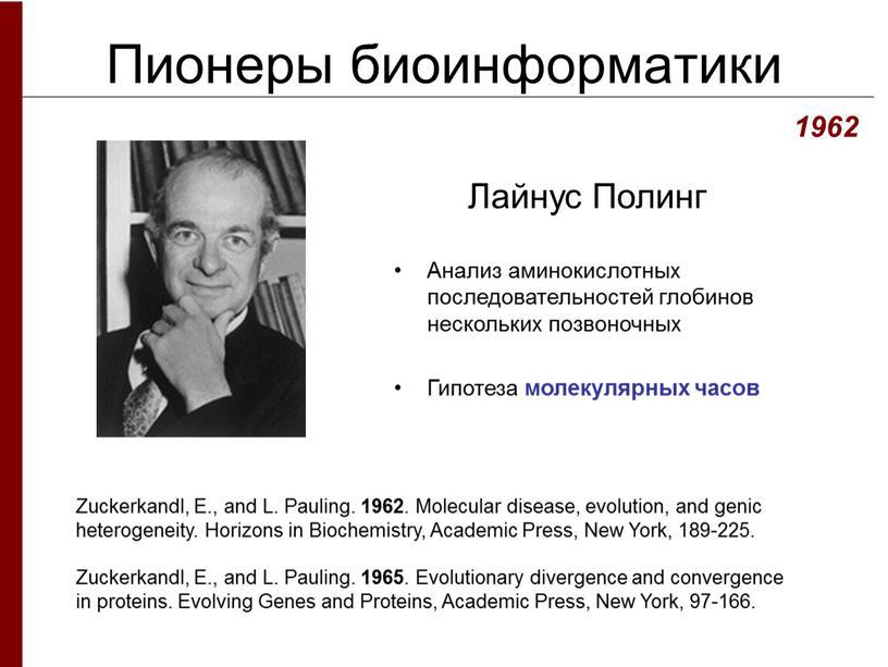 Пионеры биоинформатики Лайнус Полинг 1962