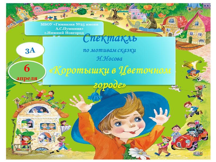 МБОУ «Гимназия №25 имени А.С.Пушкина» г